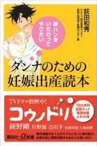 嫁ハンをいたわってやりたい ダンナのための妊娠出産読本