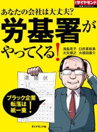 紀伊國屋書店BookWebで買える「あなたの会社は大丈夫? 労基署がやってくる!」の画像です。価格は324円になります。