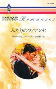 紀伊國屋書店BookWebで買える「ふたりのフィアンセ」の画像です。価格は540円になります。