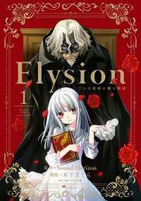 Elysion 二つの楽園を廻る物語(1)