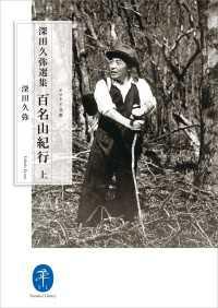 ヤマケイ文庫 深田久弥選集 百名山紀行(上)