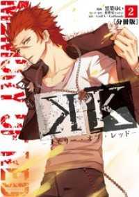 紀伊國屋書店BookWebで買える「K —メモリー・オブ・レッド— 分冊版」の画像です。価格は108円になります。
