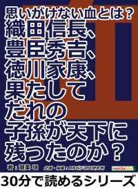 紀伊國屋書店BookWebで買える「織田信長、豊臣秀吉、徳川家康、果たしてだれの子孫が天下に残ったのか?」の画像です。価格は322円になります。