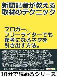 19772fc15aab 新聞記者が教える取材のテクニック。 / 高田泰/MBビジネス研究班 <電子 ...
