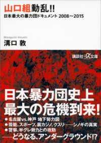 山口組動乱!! 日本最大の暴力団ドキュメント 2008?2015