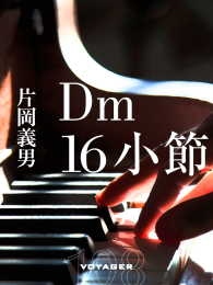 Dm16小節