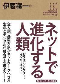 角川インターネット講座15 ネットで進化する人類