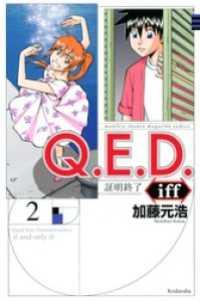 Q.E.D.iff ―証明終了― 2