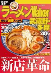 ラーメンWalker武蔵野・多摩2016