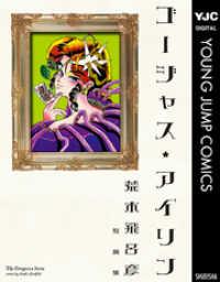 紀伊國屋書店BookWebで買える「ゴージャス★アイリン」の画像です。価格は799円になります。