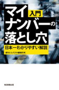 紀伊國屋書店BookWebで買える「入門 マイナンバーの落とし穴 日本一わかりやすい解説」の画像です。価格は864円になります。