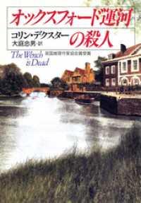オックスフォード運河の殺人