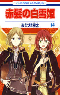 赤髪の白雪姫 14巻