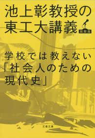 学校では教えない「社会人のための現代史」 池上彰教授の東工大講義 国際篇
