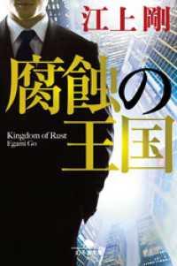 腐蝕の王国