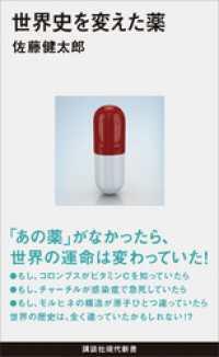 世界史を変えた薬