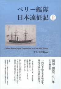 ペリー艦隊日本遠征記 上