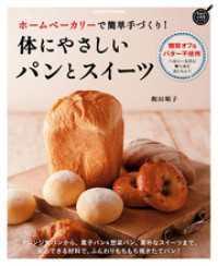 ホームベーカリーで簡単手づくり! 体にやさしいパンとスイーツ