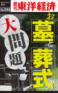 お墓とお葬式の大問題―週刊東洋経済eビジネス新書No.134