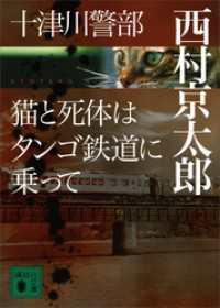 (512) 十津川警部 猫と死体はタンゴ鉄道に乗って