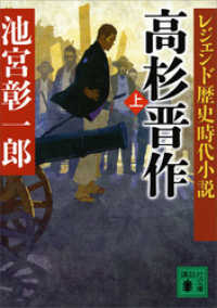 レジェンド歴史時代小説 高杉晋作(上)