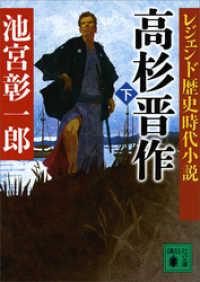 レジェンド歴史時代小説 高杉晋作(下)