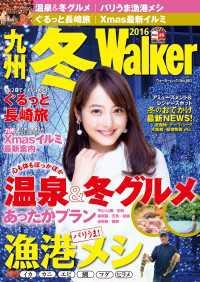 九州冬Walker2016