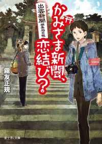 出雲新聞編集局日報 かみさま新聞、恋結び?