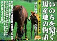 紀伊國屋書店BookWebで買える「いのちを繋ぐ馬産地の物語」の画像です。価格は294円になります。