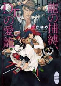 龍の捕縛、Dr.の愛籠 電子書籍特典ショートストーリー付き 龍&Dr.(27)