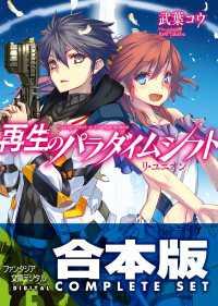 【合本版】再生のパラダイムシフト 全6巻