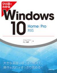 紀伊國屋書店BookWebで買える「ひと目でわかるWindows 10 Home/Pro対応」の画像です。価格は1,620円になります。