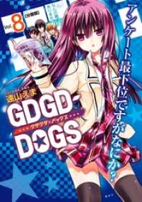 GDGD-DOGS 分冊版 - 8巻