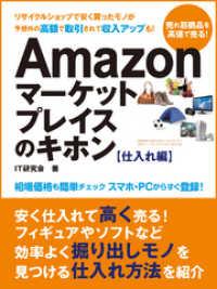 紀伊國屋書店BookWebで買える「すぐに稼げる副業生活! Amazonマーケットプレイスのキホン 仕入れ編」の画像です。価格は702円になります。