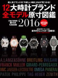 12大時計ブランド全モデル原寸図鑑2016