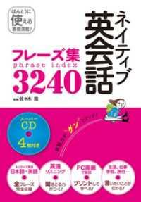 紀伊國屋書店BookWebで買える「ネイティブ英会話フレーズ集3240 スーパーCD4枚付き[CD無しバージョン]」の画像です。価格は648円になります。