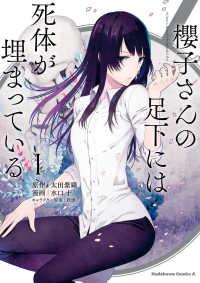 櫻子さんの足下には死体が埋まっている(1)