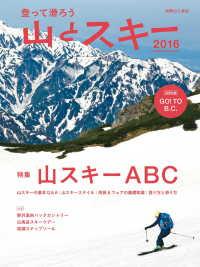 山とスキー 2016
