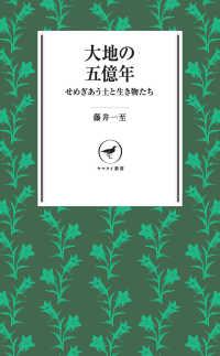 ヤマケイ新書 大地の五億年