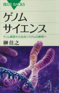 ゲノムサイエンス ゲノム解読から生命システムの解明へ