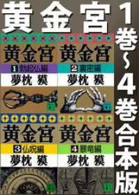 黄金宮(1巻~4巻合本版)