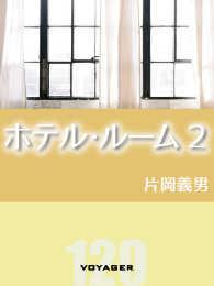 ホテル・ルーム2