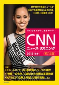 紀伊國屋書店BookWebで買える「[音声データ付き]CNNニュース・リスニング 2015[秋冬]」の画像です。価格は972円になります。