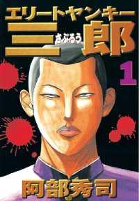 エリートヤンキー三郎全26巻セット
