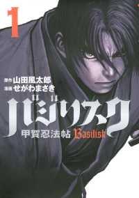 バジリスク~甲賀忍法帖~ 全5巻セット