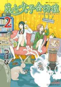 第七女子会彷徨(2)