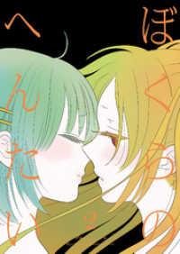 ぼくらのへんたい(2)