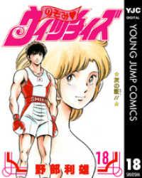 紀伊國屋書店BookWebで買える「のぞみ・ウィッチィズ 18」の画像です。価格は540円になります。