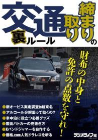 紀伊國屋書店BookWebで買える「交通取り締まりの裏ルール」の画像です。価格は324円になります。