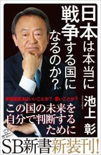 日本は本当に戦争する国になるのか?